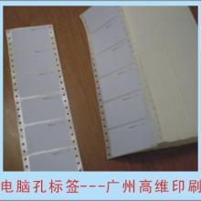 供应针式打印机空白标签批发