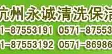 鬃杭州清洁公司