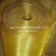 供应铜丝网 铜丝网价格 铜丝网厂家 福州铜丝网
