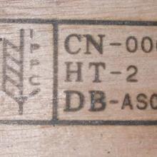 供应IPPC标识印章