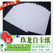 供应白卡纸新品正度卷筒大度250g克玖龙