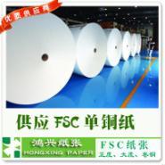 供应大量供应FSC纸128g克双铜纸FSC纸
