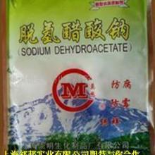 供应脱氢醋酸钠