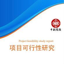 供应感光材料项目可行性研究报告