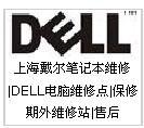 上海戴尔dell笔记本维修戴尔服务站报价