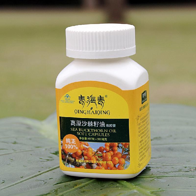 供应青海青沙棘籽油软胶囊