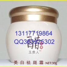供应玉贵人醋元素无瑕亮肤隐形粉底霜35元/瓶