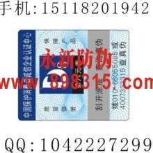 供应家具防伪标签电子类防伪标签