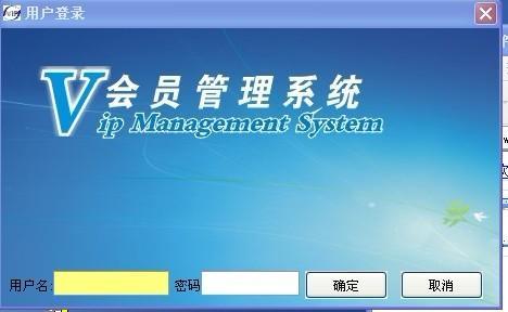 会员管理软件图片/会员管理软件样板图 (1)