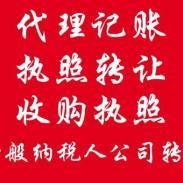 转让北京东城100万科技公司营业执图片