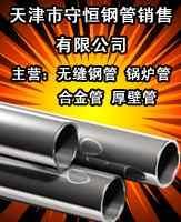 供应Q345B低合金无缝钢管市场最低价销售
