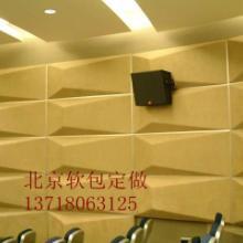 供应北京布艺吸音板(简称新型软包)