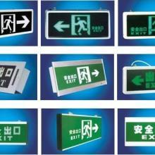 供应消防警示标志消防设备、安全、防护