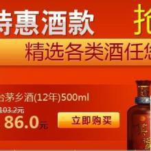 供应52°茅台茅乡酒(12年)500ml批发