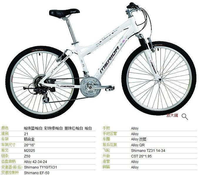 美利达自行车型号价格   美利达山地车报价表   谁有美利达山高清图片
