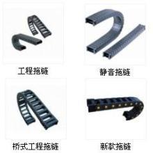 供应工程拖链