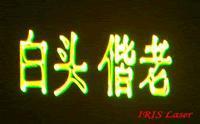 供应婚庆激光灯供货商、酒吧激光灯舞台激光灯
