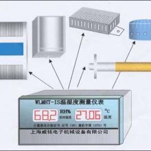 供应WMHT便携式温湿度测量仪表