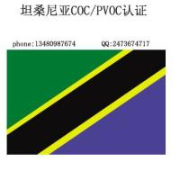 车载影碟机坦桑尼亚PVOC/COC认证