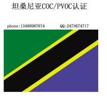 供应车载影碟机坦桑尼亚PVOC/COC认证