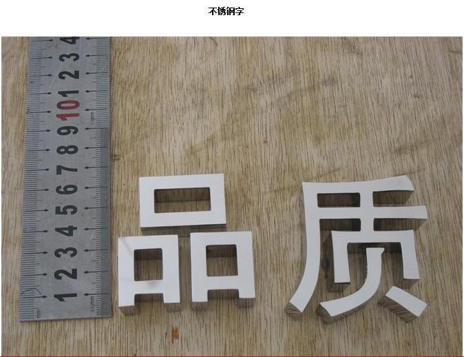 不锈钢精品字图片 不锈钢精品字样板图 不锈钢精品字 安徽永义精品字