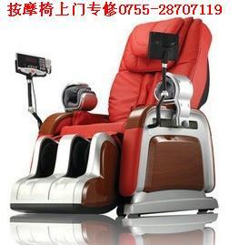 供应进口按摩椅深圳预约修理热线