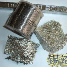 废锡,无铅焊锡回收、锡渣回收、锡条回收、锡线回收,佛山废锡回收公司