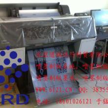 供应万能打印机        大幅面输出菲林