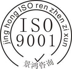 清远清城区iso9001图片/清远清城区iso9001样板图 (3)
