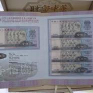 第四套人民币吉祥号图片