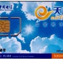 供应广东省SIM卡
