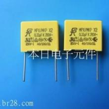 X电容器X1安规电容抗干扰批发