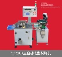供应安规电容成型剪脚机/提供安规电容成型剪脚加工