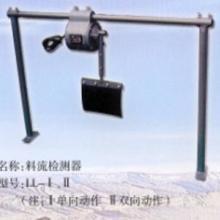 供应料流检测器