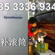 印铁机滚筒维修 胶印机滚筒修复