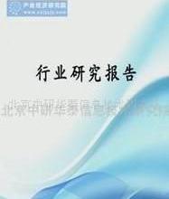 供应中国焦煤工业深度动态及投资商机研究报告批发
