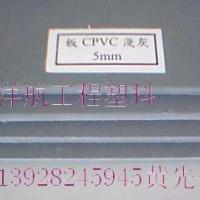 浅灰色CPVC板