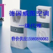 供应威图空调SK3370420_RITTAL空调授权代理