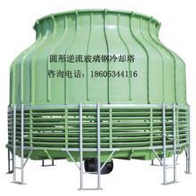 供应天津圆形逆流式玻璃钢冷却塔 圆形逆流式玻璃钢冷却塔销售热线图片