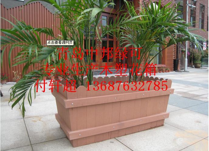 供应青岛城阳木塑花箱地址
