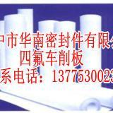 供应耐高低温四氟板材
