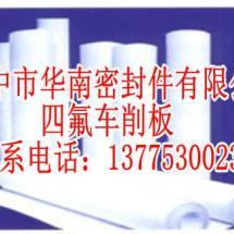供应聚四氟乙烯板材厂家,聚四氟乙烯板材价格,聚四氟乙烯板材供应商