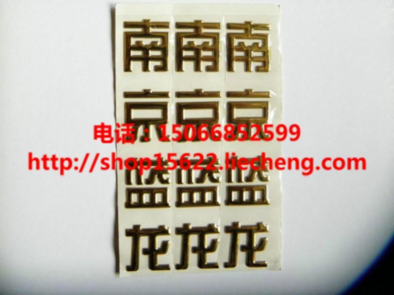 供应青岛三维立体软标制作