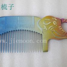 供应钛美发梳 中国风大象款 钛合金梳子 家居日用钛梳