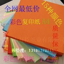 生产复印纸图片/生产复印纸样板图 (4)