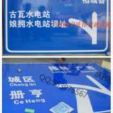 供应广西交通标志牌定做物美价廉 广西交通标志牌定做质量可靠