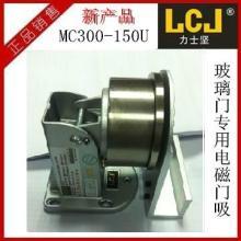 供应LCJ力士坚消防门电磁门吸MC300-150U