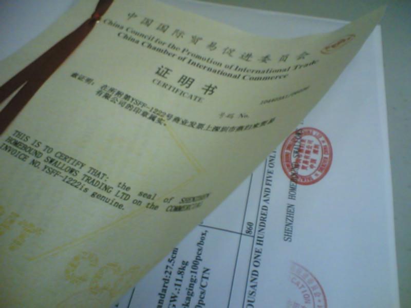 青岛地区做贸促会发票认证的证明书,贸促会认证价格