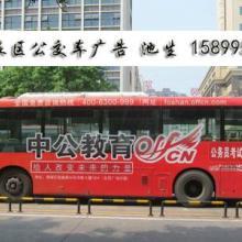 供应佛山禅城区公交车广告--官方报价