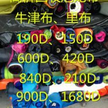 供应收购库存尼龙布真丝布丝绸面料回收18944755358
